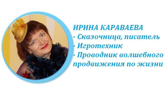 Сказкоцелитель Ирина Караваева. Давайте знакомиться.