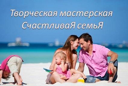 Творческая мастерская «СчастливаЯ семьЯ»