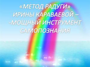 Метод радуги Ирина Караваевой
