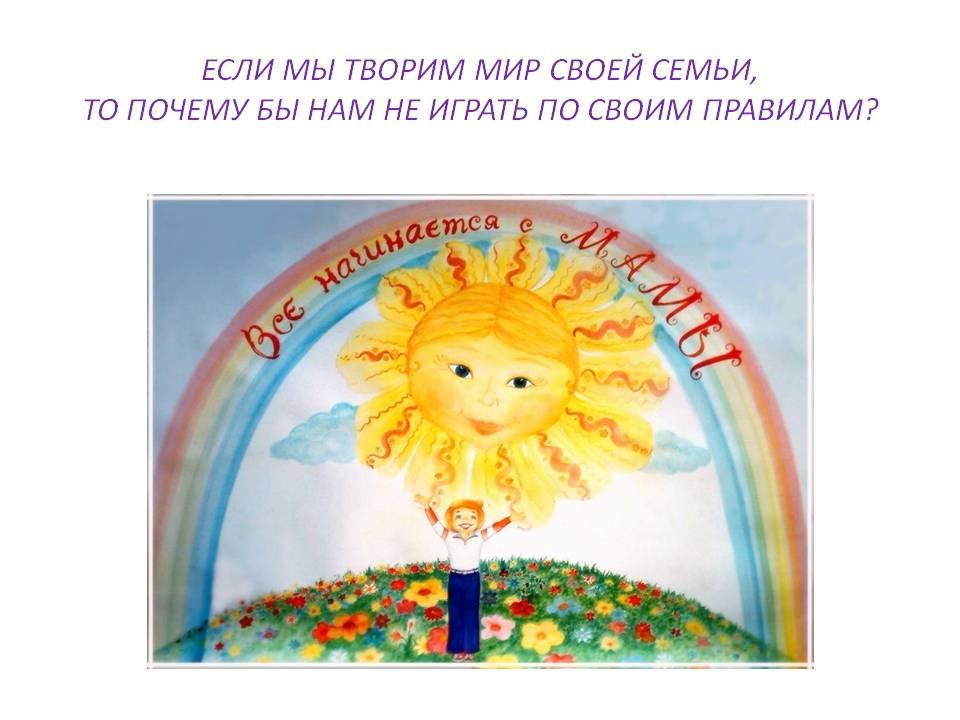 ЖЕНЩИНА - СОЛНЦЕ СВОЕЙ СЕМЬИ