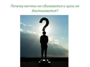 Почему мечты не сбываются