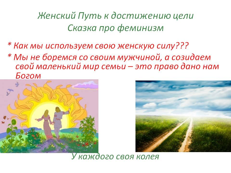 Женский путь