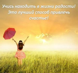 хочу жить счастливо